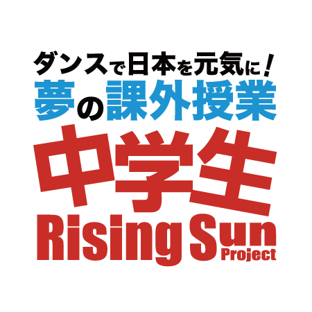 中学生Rising Sun Project 2017 DREAMS